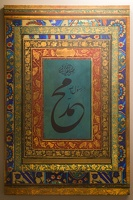 410-9681 Ta'leef Collective - Muhammad written in Arabic Calligraphy